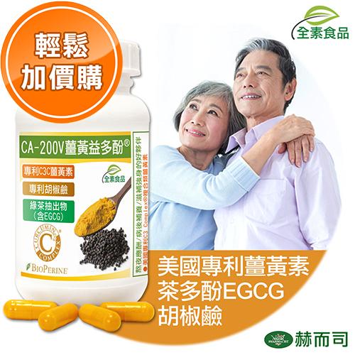 赫而司CA-200V二代專利複合薑黃益多酚植物膠囊(全素食)C3C二代專利複合薑黃素+專利胡椒鹼+EGCG茶多酚