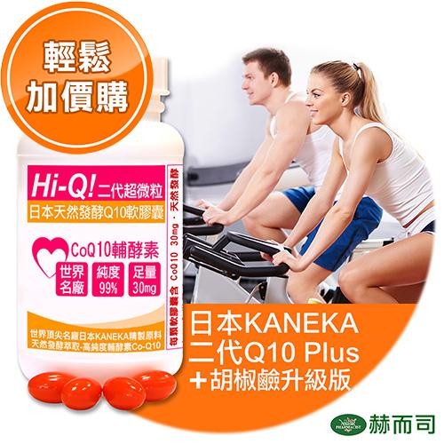 赫而司日本Hi-Q Plus超微粒天然發酵Q10軟膠囊全球頂尖Q10名廠日本KANEKA精製-天然酵母發酵萃取-高純度輔酵素Co-Q10