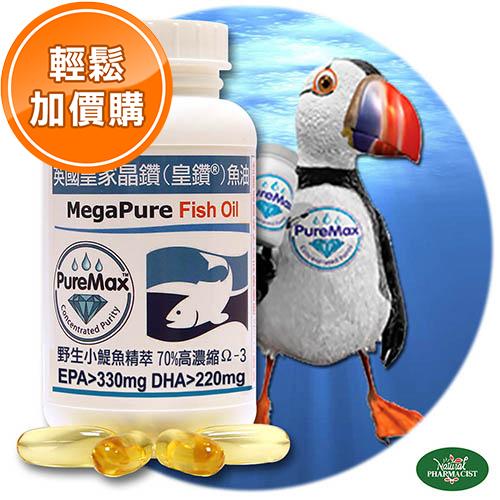 赫而司英國皇家晶鑽皇鑽魚油軟膠囊(特濃70%Ω-3)全球魚油認證機構IFOS認證五星級魚油