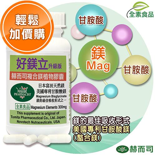赫而司好鎂立升級版複合甘胺酸鎂植物膠囊(全素食)吸收極佳的美國專利甘胺酸鎂(螯合鎂Magnesium glycinate)+日本富田鎂離子