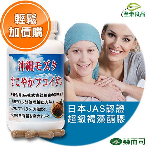 赫而司日本沖繩海蘊專利超級褐藻醣膠植物膠囊(全素食)Okinawa Mozuku日本JAS生機認證原料(Organic Certified)日本健康營養食品協會JHFA認定
