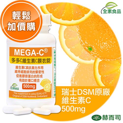 赫而司多多C維生素C膜衣錠 (全素食)瑞士DSM原廠500mg高單位維生素C(抗壞血酸C)-多多C高效防潮膜衣錠