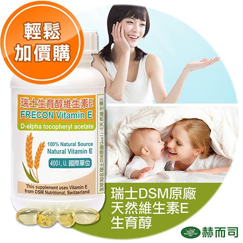 赫而司瑞士FRECON生育醇維生素E軟膠囊(400IU)全球知名瑞士DSM Quali-E優質維生素E-生育醇(D-α-tocopherol)