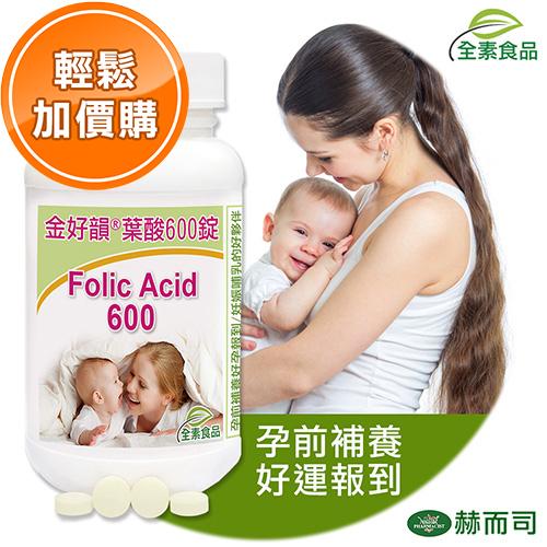 赫而司金好韻葉酸錠(全素食)孕前補養好運報到/妊娠哺乳的好夥伴