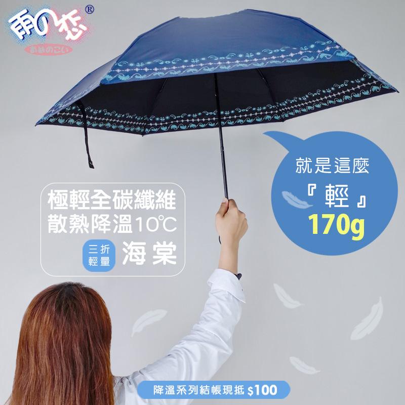 雨之戀,SGS認證,防曬,抗UV,晴雨傘,紫外線,散熱降溫傘,手開傘,碳纖傘,輕量,反折傘