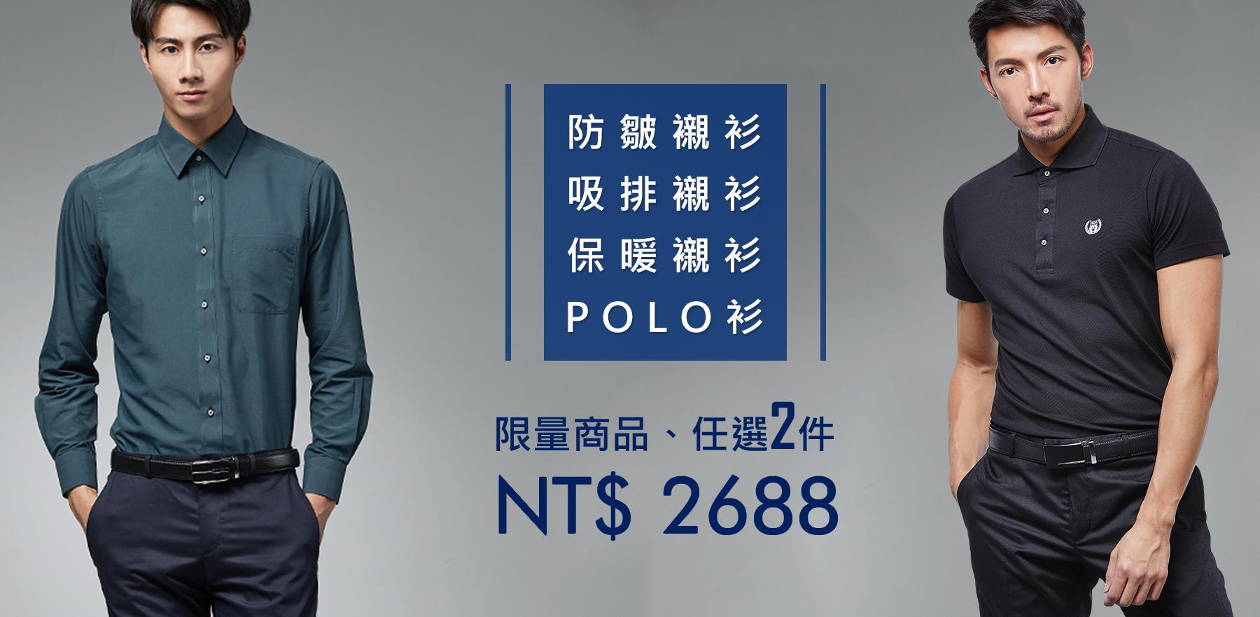 防皺襯衫、吸排襯衫、吸濕排汗POLO衫組合優惠價2688