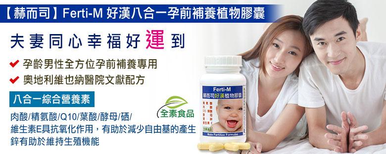 赫而司-「Ferti-M好漢」八合一孕前補養植物膠囊(全素食)孕齡男性準爸爸維持生殖機能全方位補養配方