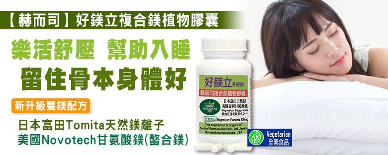 赫而司-好鎂立升級版複合甘胺酸鎂植物膠囊(全素食)吸收極佳的美國專利甘胺酸鎂(螯合鎂Magnesium glycinate)+日本富田鎂離子