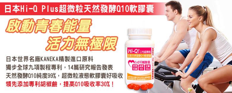 赫而司-日本Hi-Q Plus超微粒天然發酵Q10軟膠囊-全球頂尖Q10名廠日本KANEKA精製-天然酵母發酵萃取-高純度輔酵素Co-Q10