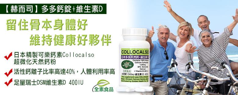 赫而司-Collocalso多多鈣+陽光維生素D(全素食)日本Collocalso可樂鈣素+瑞士DSM陽光維生素D(維他命D3)