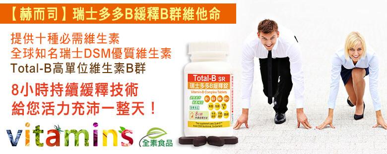 赫而司「瑞士多多B」緩釋B群維他命Total-B SR(全素食)瑞士DSM原廠高單位維生素B群,8小時持續長效緩釋技術,給您活力充沛一整天