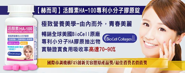 赫而司「活顏素HA-100」專利小分子膠原(含三效合一HA+膠原蛋白+軟骨素)