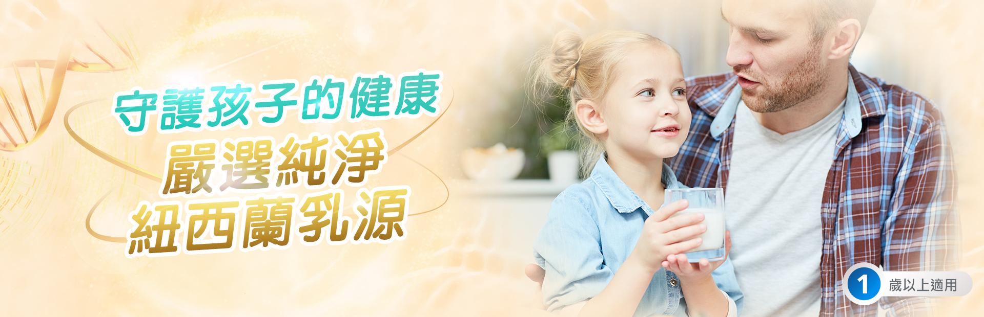 幼兒營養奶粉