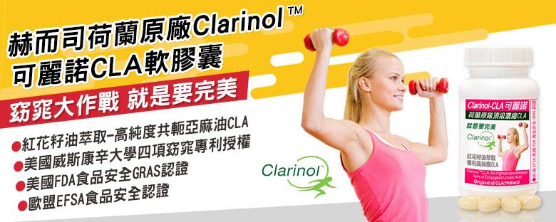 赫而司-荷蘭原廠專利「Clarinol™ 可麗諾」紅花籽油萃取軟膠囊