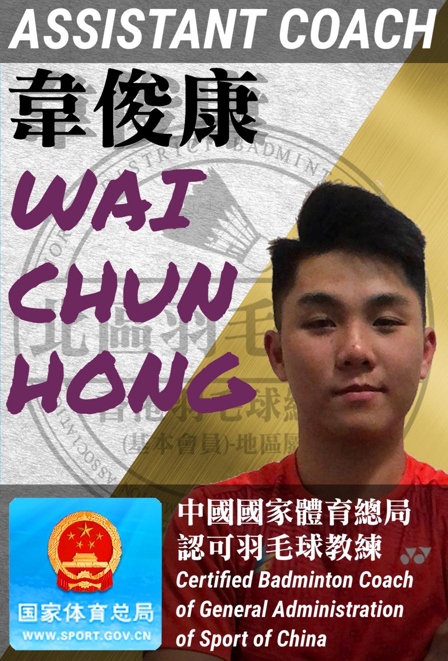 waichunhong,hongkong,badmintoncoach,香港羽毛球教練,中國羽毛球教練,中國羽協,國家體育總局,認可教練,註冊教練,香港羽毛球總會,曾君傑,北區羽毛球會