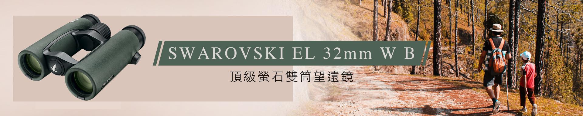 SWAROVSKI EL 10x32 W B 頂級螢石雙筒望遠鏡