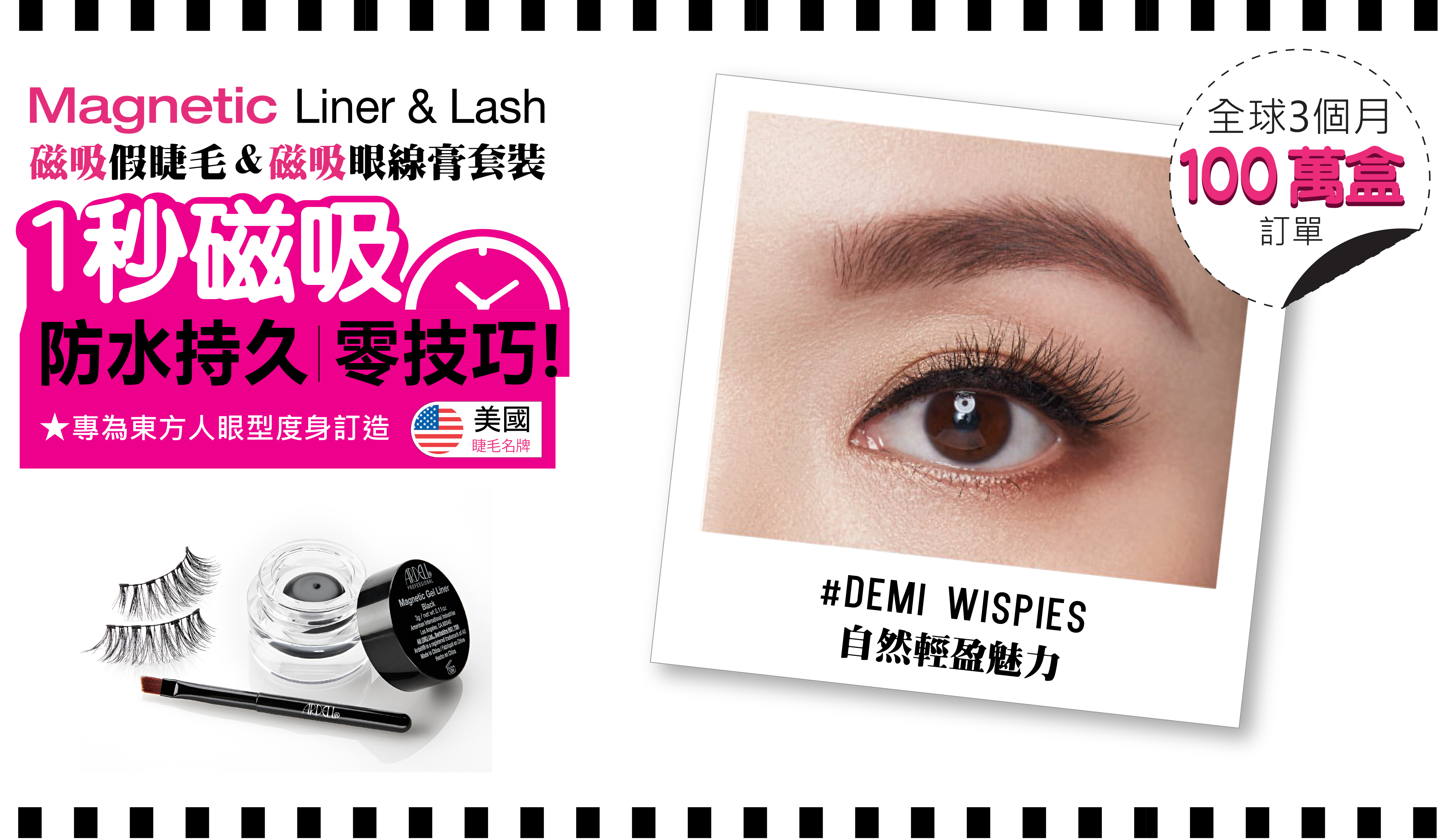 ardell magnetic liner and lashes demi wispies