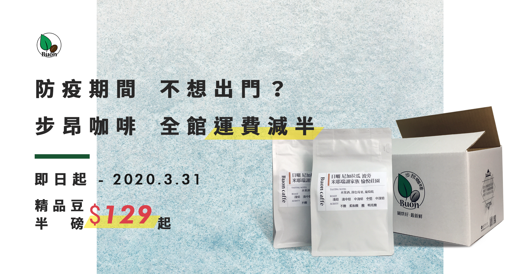 "<img src=""coffee.jpeg"" alt=""運費減半"">"