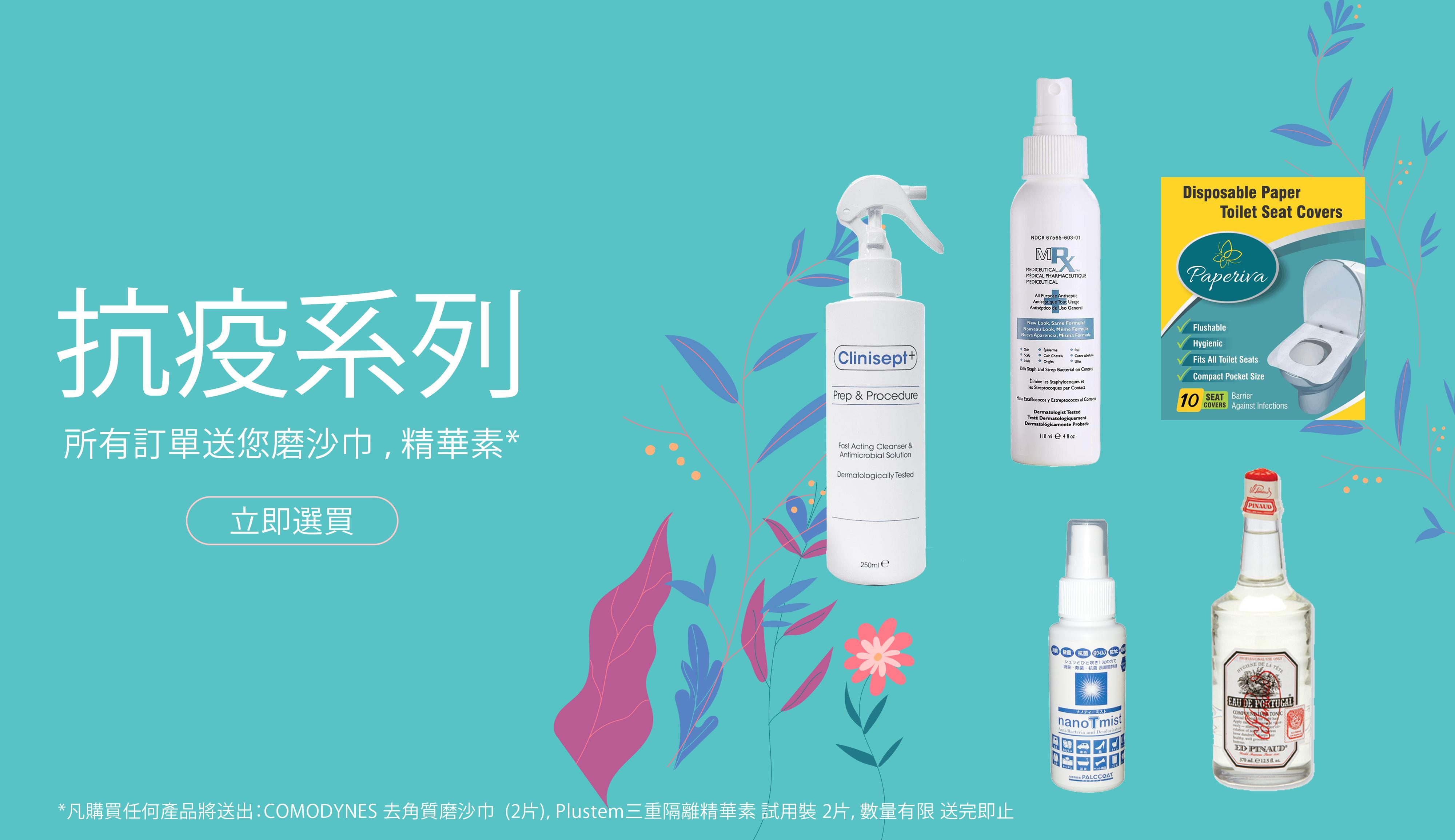 fight the virus mays beauty range antibacterial spray nanomist