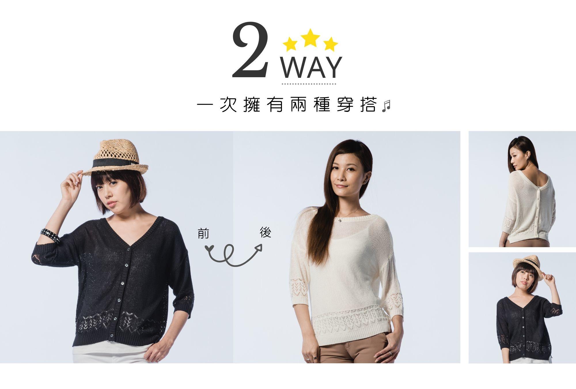 針織外套與針織上衣兩穿式設計(Two Way Design)台灣製衣服