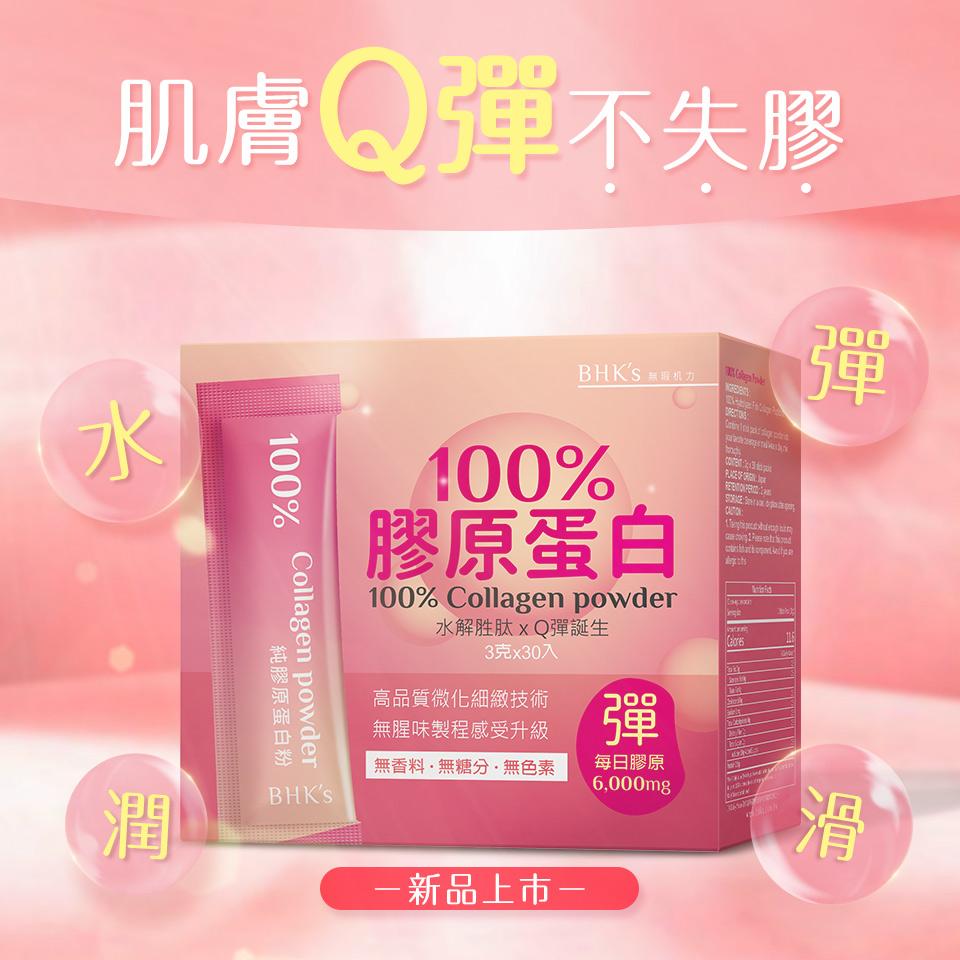 100%膠原蛋白粉 幫助皮膚彈性水潤