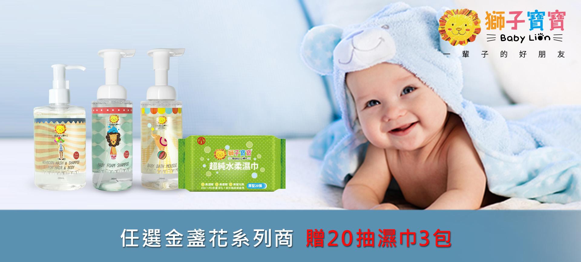 嬰兒洗沐保養,獅子寶寶,金盞花,抗菌,防疫