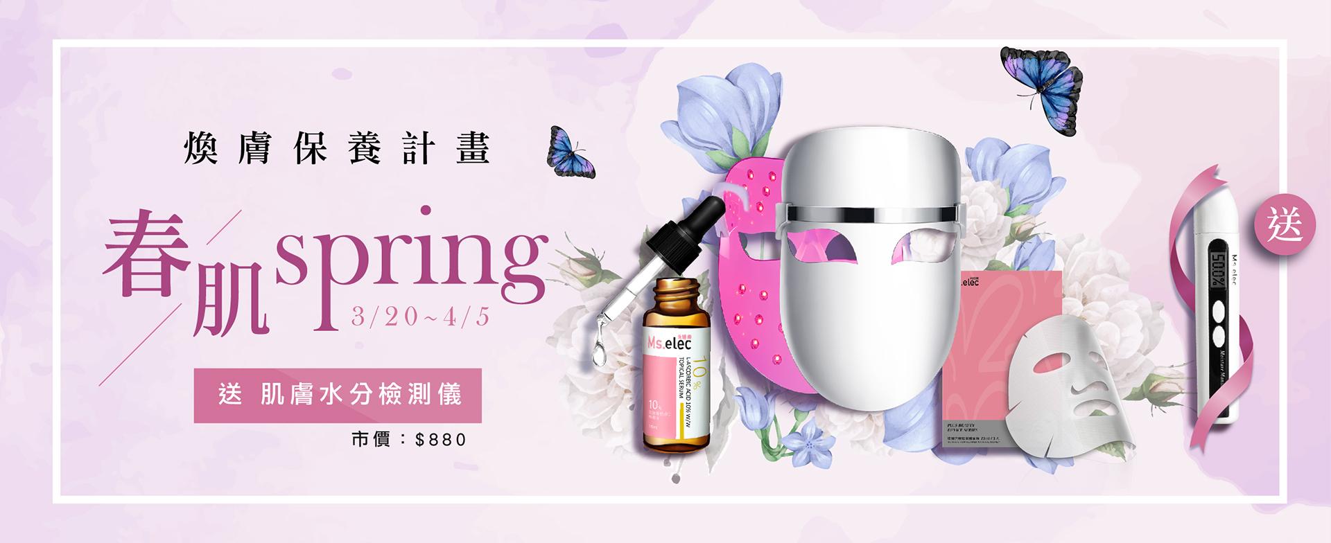 春肌煥膚保養計畫,米嬉樂美容儀,導入儀,買抗皺保濕限定優惠組送肌膚檢測儀