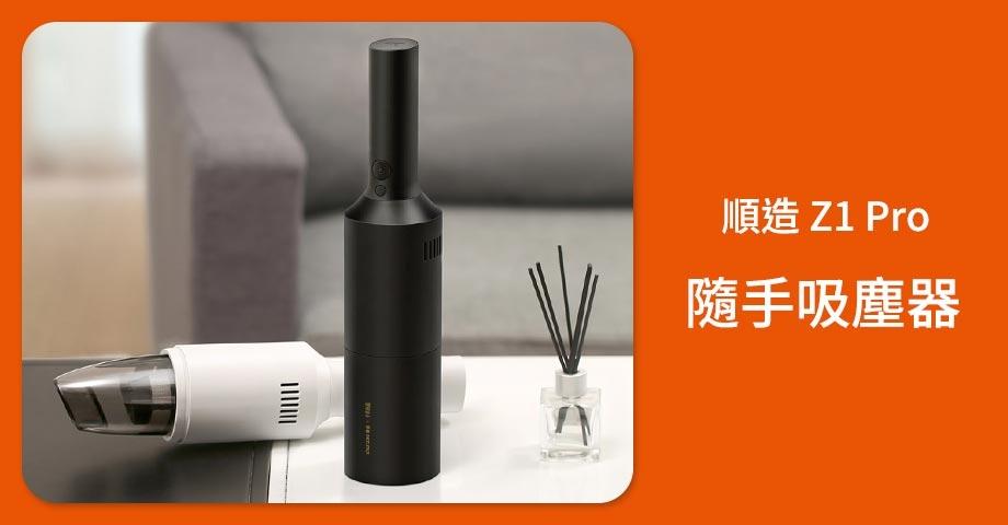 順造Z1 Pro 隨手吸塵器