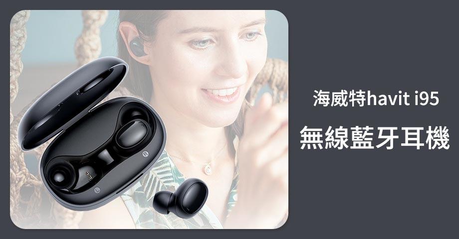 海威特havit i95 真無線藍牙耳機
