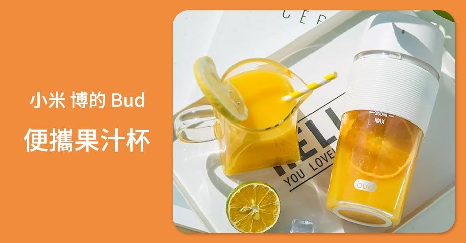 小米有品 博的Bud 便攜果汁杯