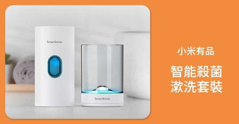 小米有品 智能殺菌漱洗套裝:自動感應牙膏機 & 殺菌刷牙杯