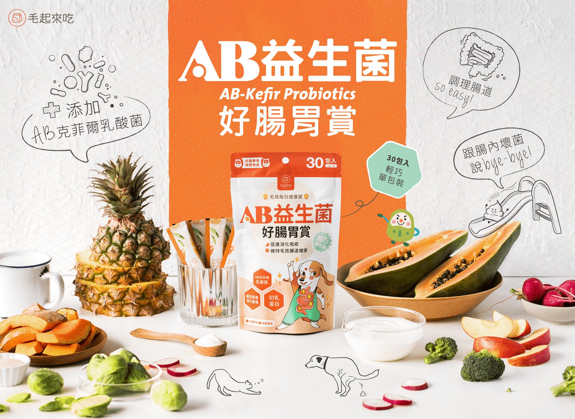 AB益生菌好腸胃賞