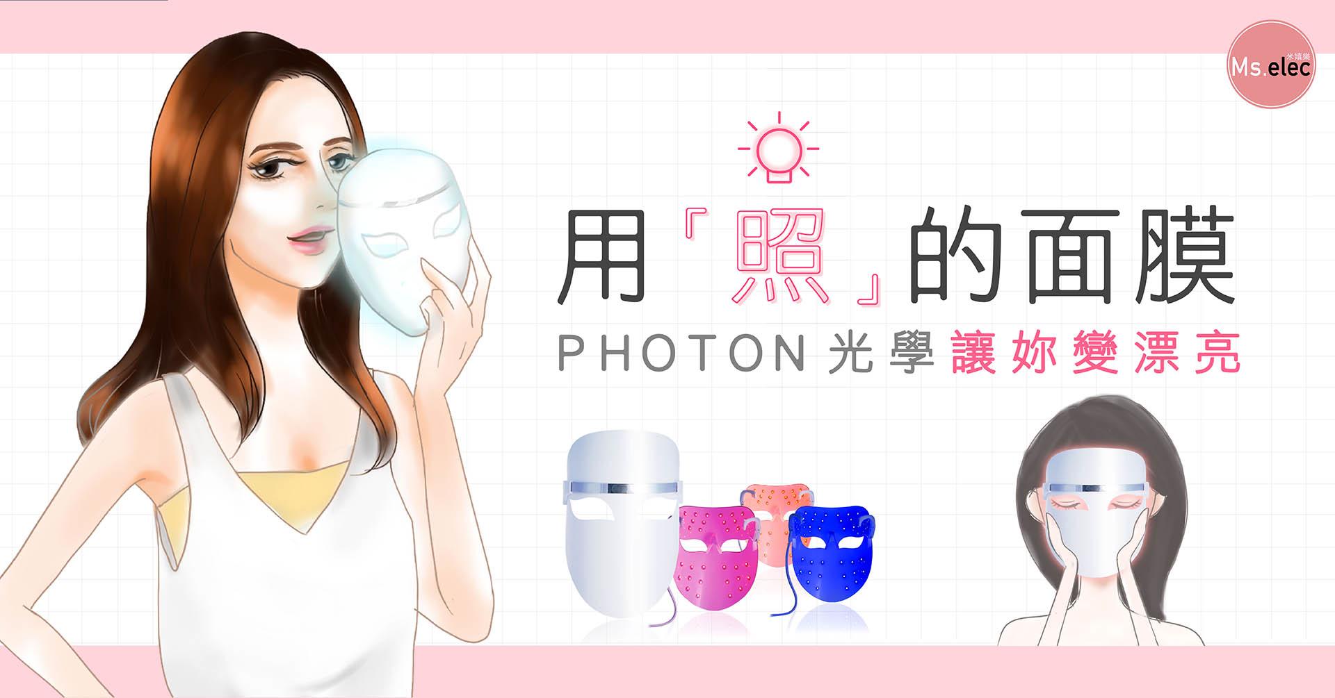 用「照」的面膜,Photon 光學讓妳變漂亮,亮顏光學面膜,Mselec米嬉樂LED面膜,美容儀,導入儀