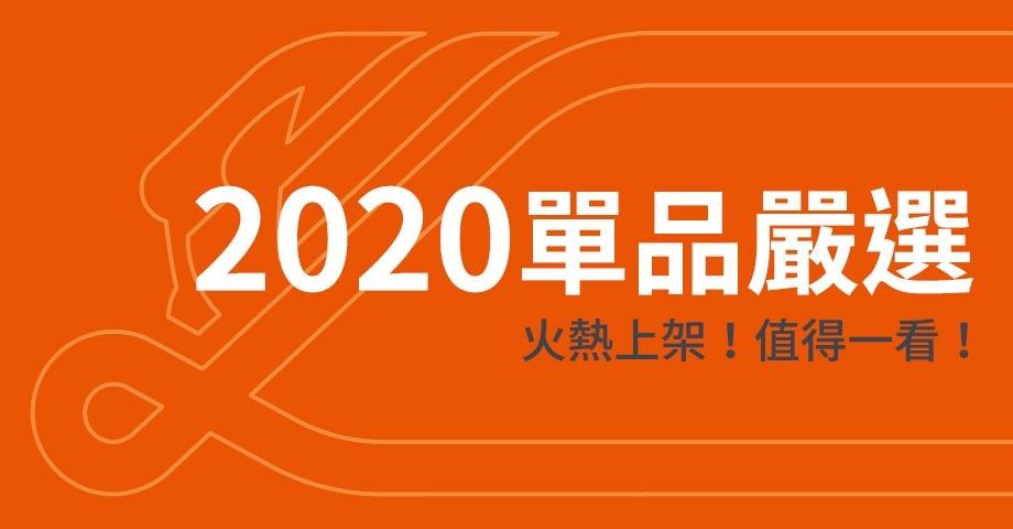 2020單品嚴選:火熱上架,值得一看!