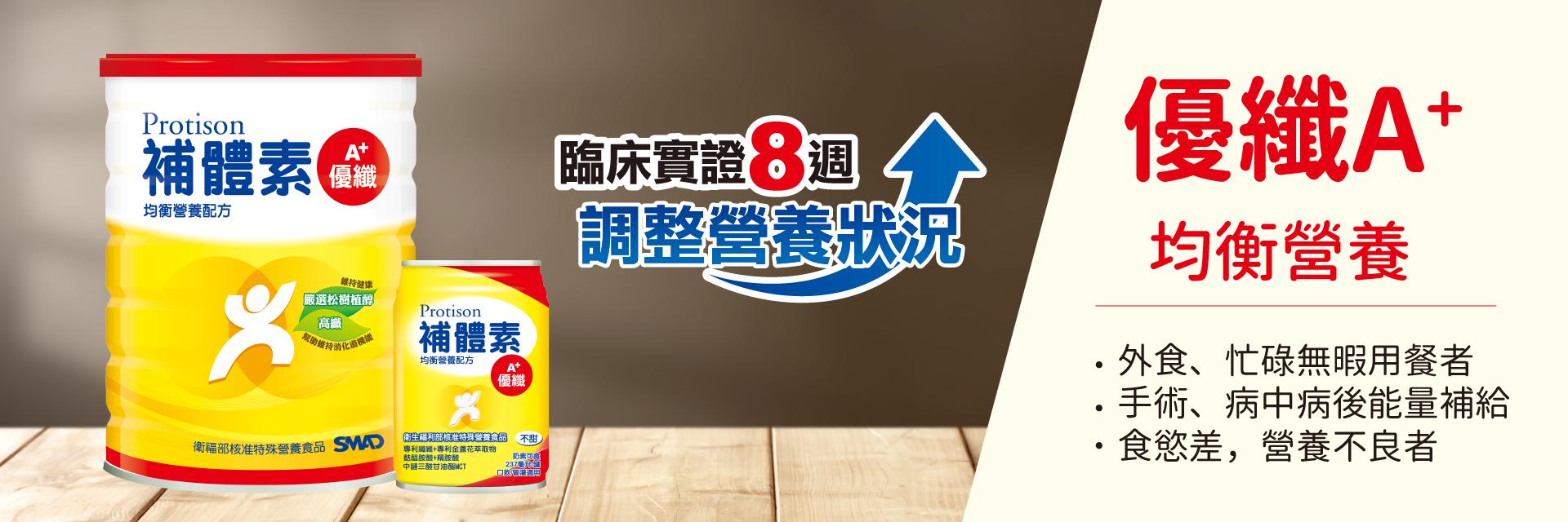 補體素優纖A+是衛福部核准的均衡營養配方的營養品