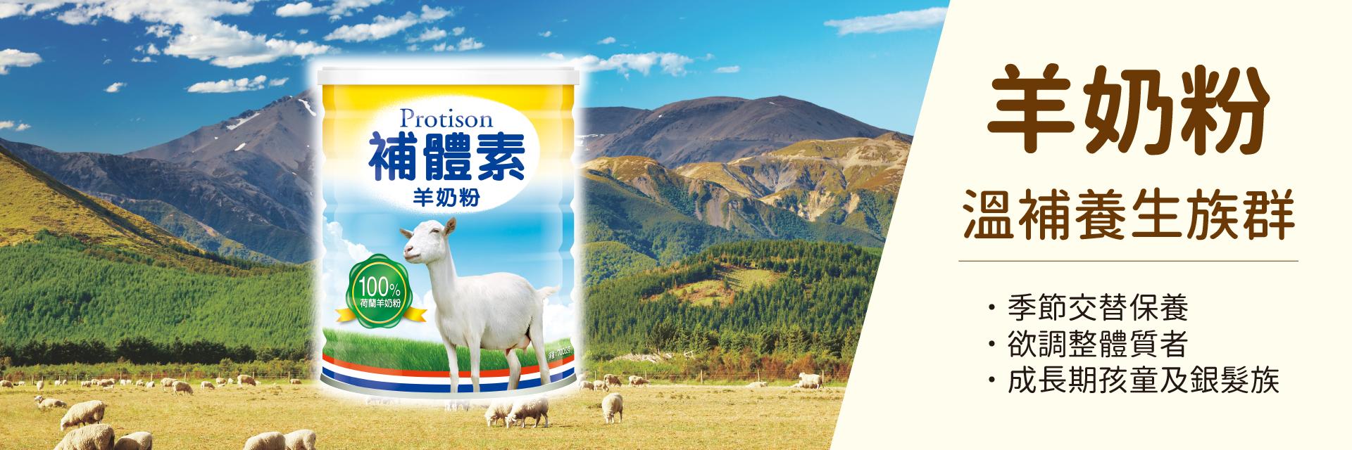 補體素羊奶粉適合溫補養生族群