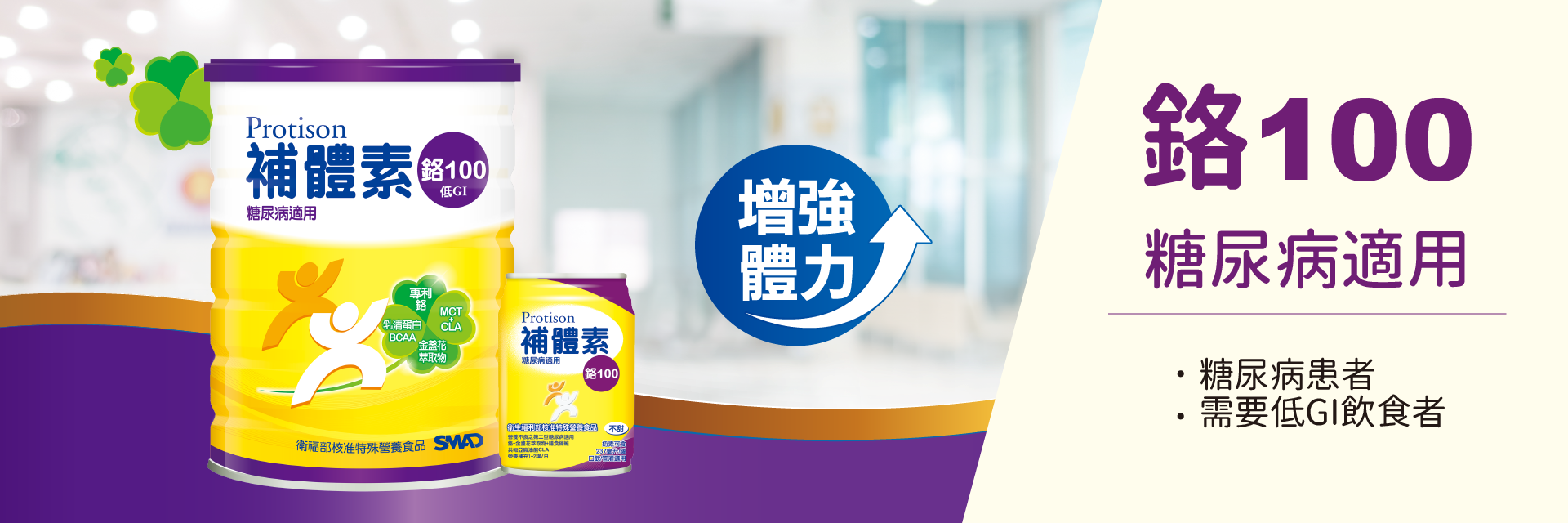 補體素鉻100是糖尿病適用配方,可有效增強體力