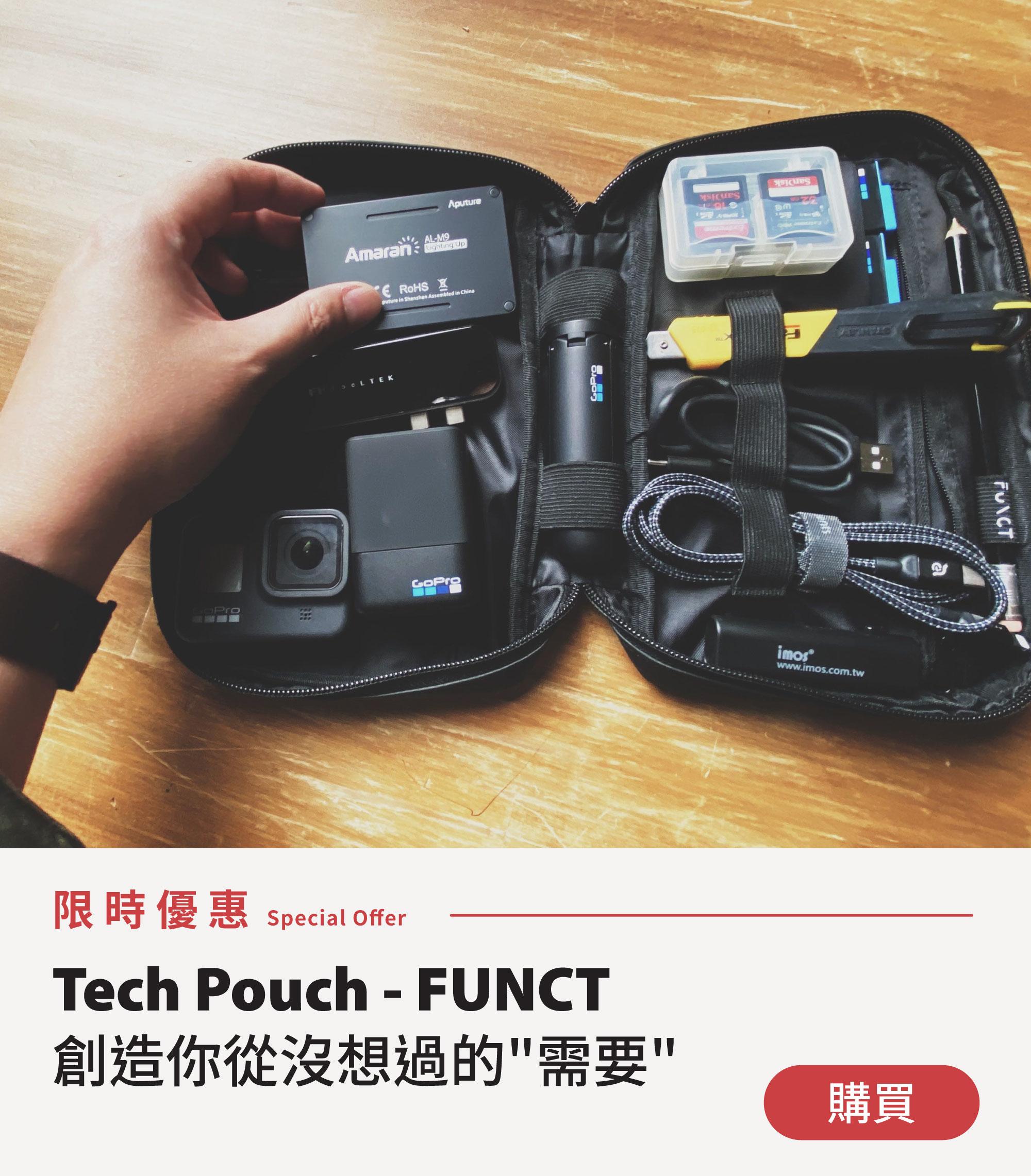 funct-storage 全能收納包