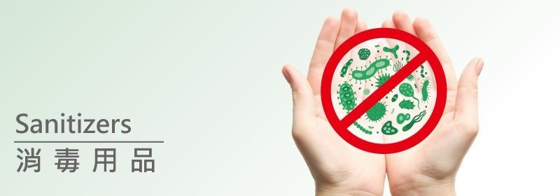 sanitizers logo