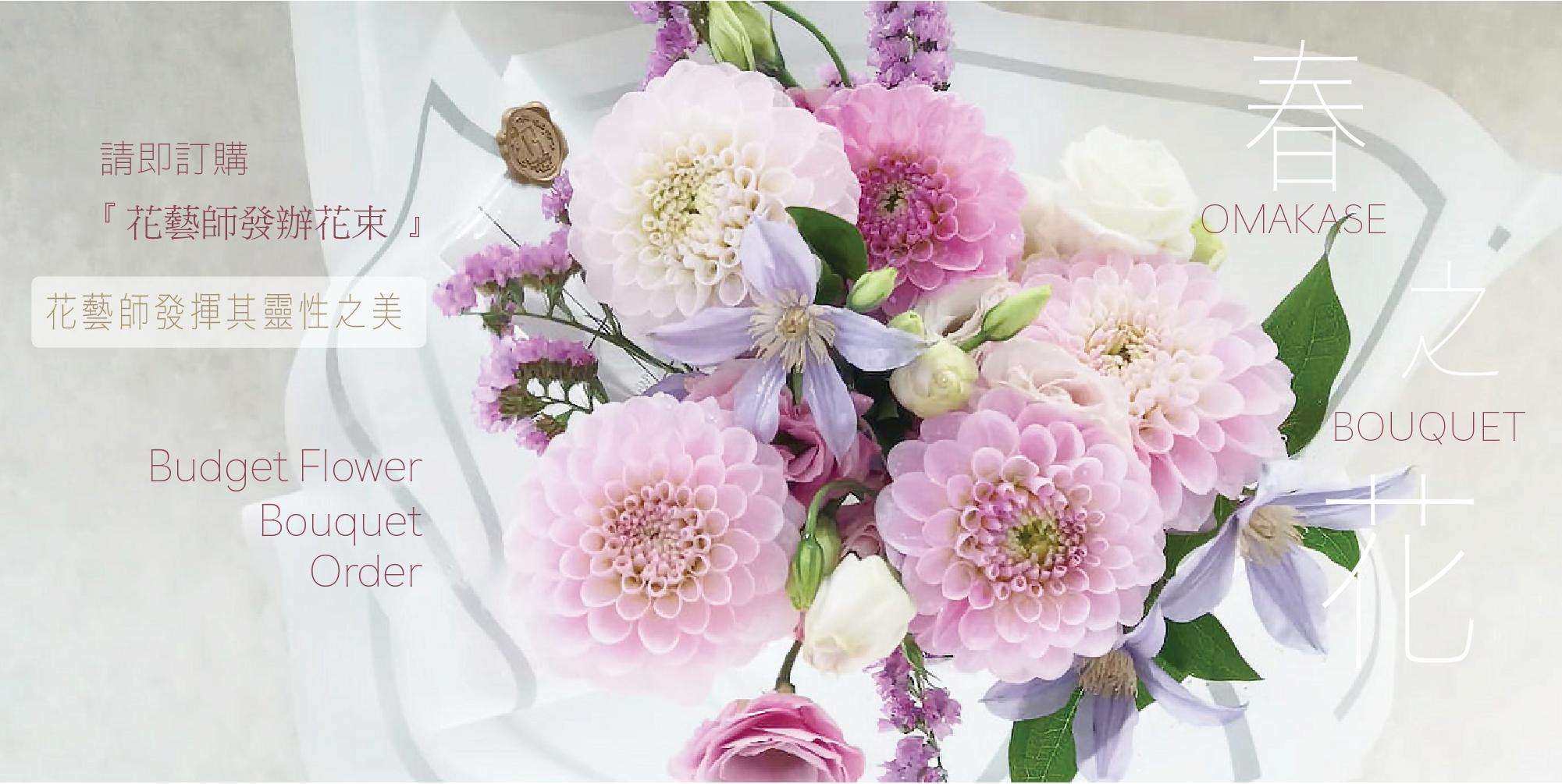 https://www.falovers.com.hk/products/omakase-bouquet-om001