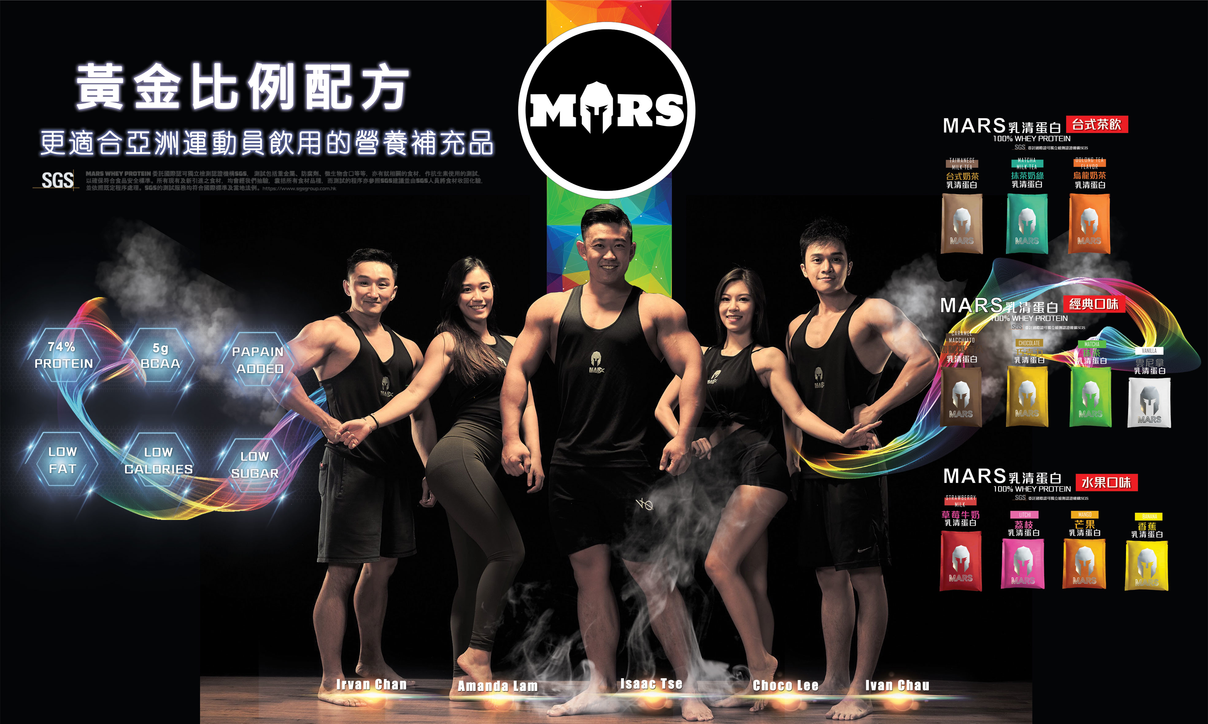 Mars Hong Kong 低脂系列乳清蛋白
