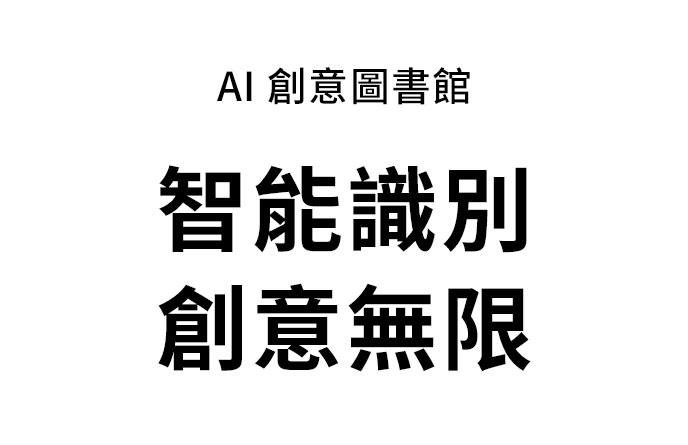 AI 創意圖書館 智能識別,創意無限