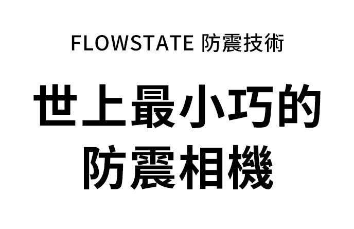 Folwstate 防震技術:世上最小巧的防震相機