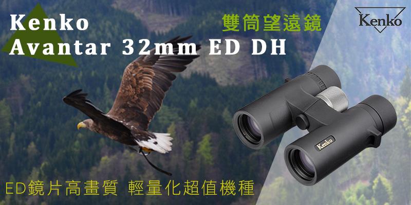 Kenko Avantar 10x32 ED DH 雙筒望遠鏡