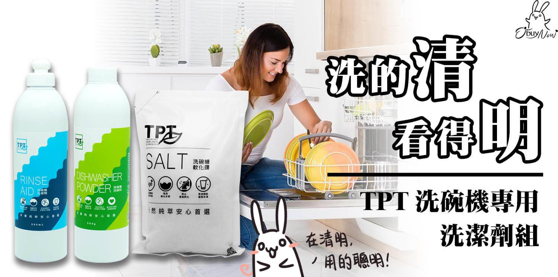 TPT洗碗機專用清潔劑 洗碗粉 光潔劑 軟化鹽