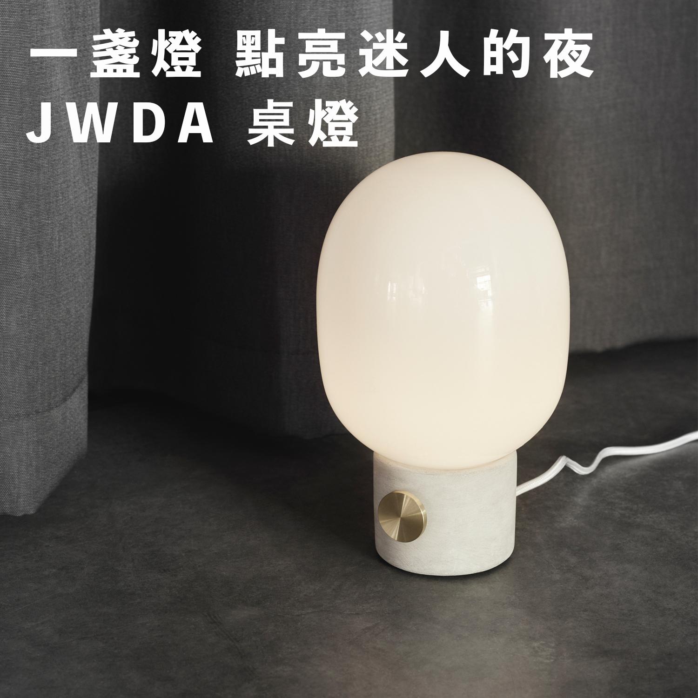 menu JWDA 桌燈