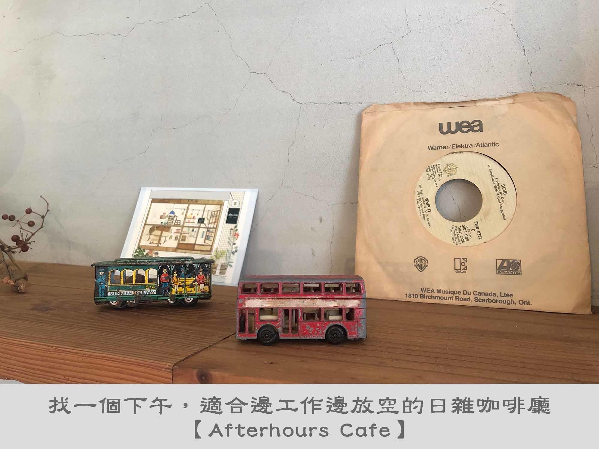 afterhourscafe,咖啡廳,民生社區,日式雜貨,日式咖啡廳