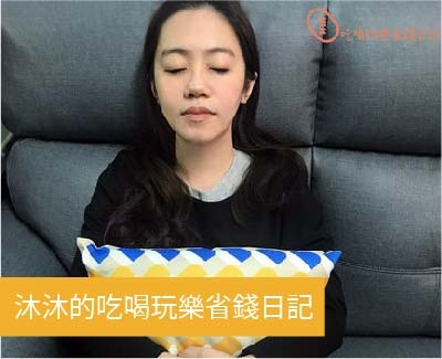 PRO舒活熱敷機:沐沐的吃喝玩樂省錢日記-口碑開箱