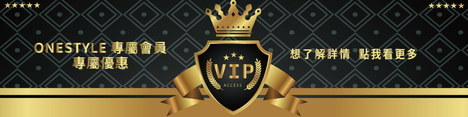 onestyle,健身用品店,會員,VIP,招募,優惠,折扣