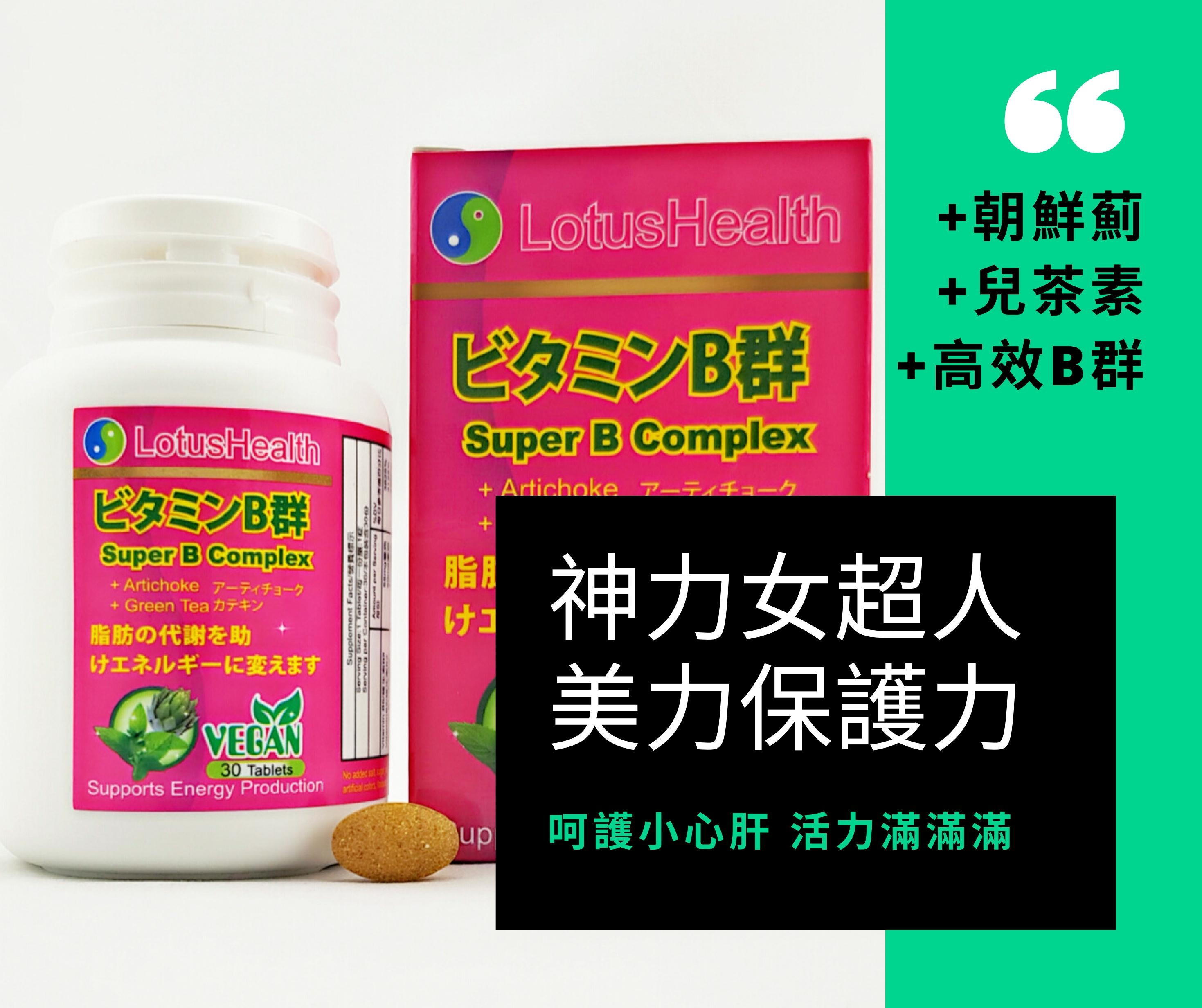 朝鮮薊綠茶兒茶素維生素b群